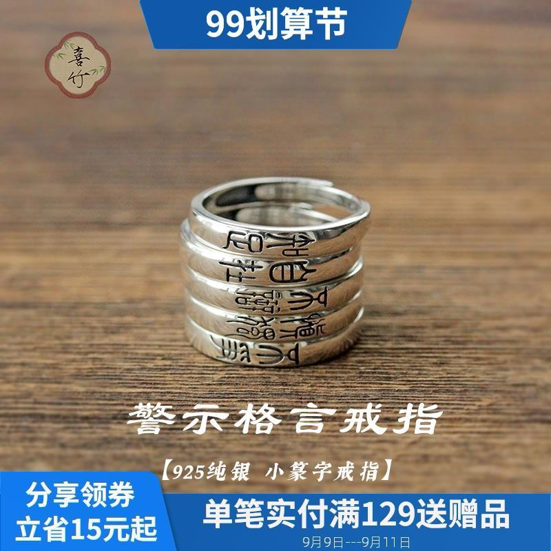 """Xizhu Original Warning Motto """"Be Cautious, Be Honest, Be Contented"""" Special-Interest Artistic a Style of Calligraphy Word Ring"""