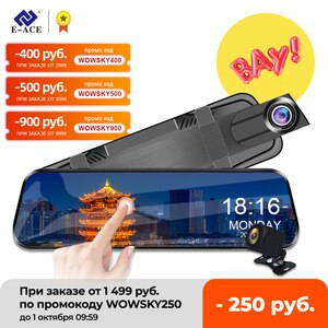 E-ACE Car DVR 10 Inch Touch Rear View Mirror 1080P Video Recorder Dual Lens Registrator Support Rear View Camera Mirror Camera