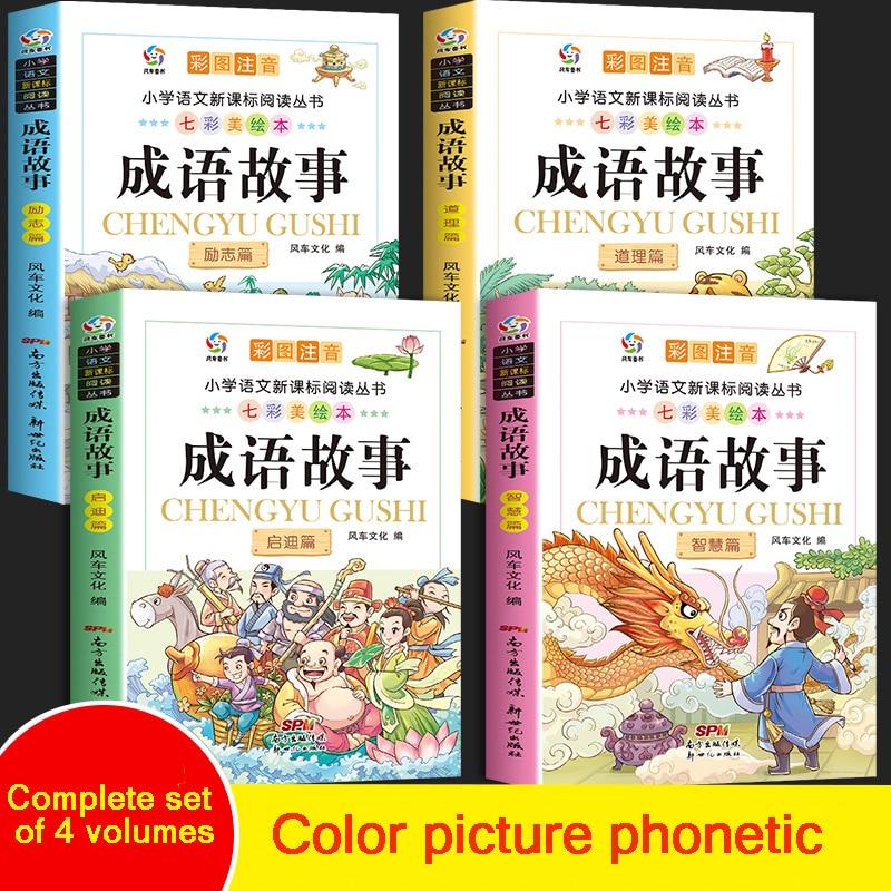 4 книжки Полная коллекция детских идиомов, фонетическая версия, китайские выбранные детские истории, книги Манга