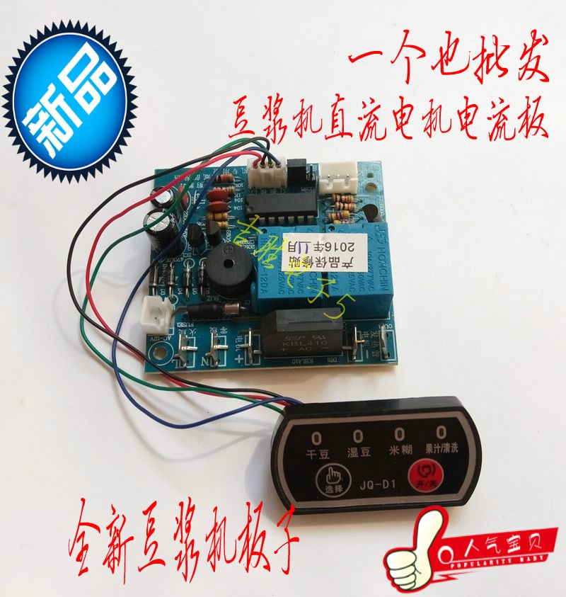 Máquina de leche de soja placa universal motor DC control de modificación especial placa de circuito accesorios de placa de ordenador