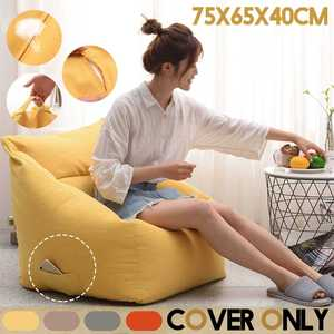 No Stuffed Bean Bag Chair Giant Beanbag Pouf Sofa Beanbag Covers Bed Puff Ottoman Futon Room Seat Tatami Relax Lounge Furniture