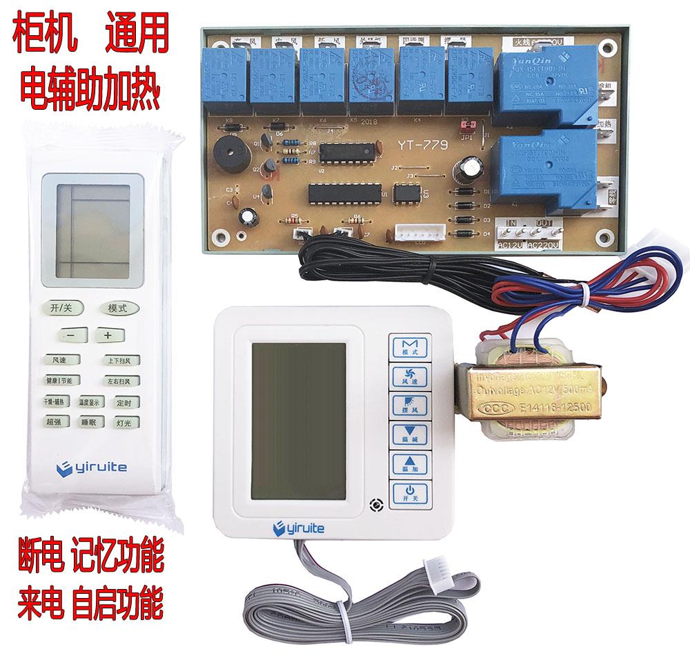 Gabinete máquina vertical aire acondicionado control ordenador placa base universal apagado función...
