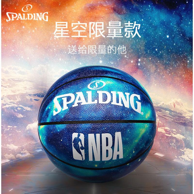 Spalding Basketball Starry Sky Ocean Authentic Game Girls Special Birthday Gift for Friends High-value Basketball