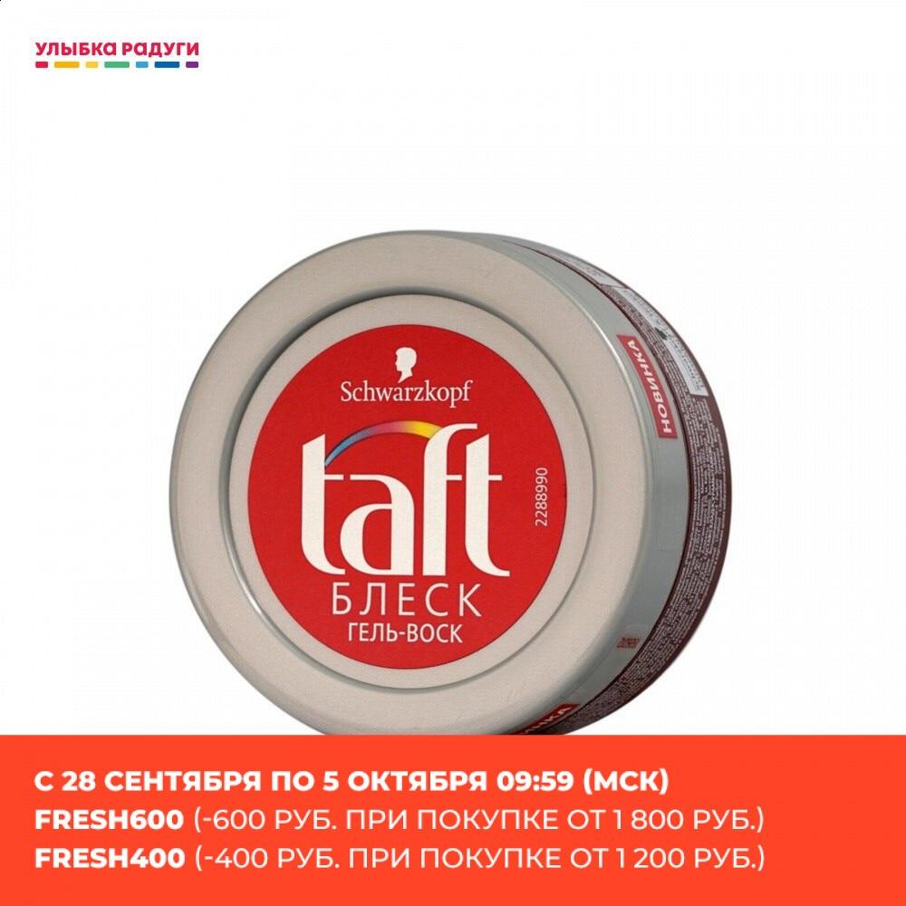 """Gel de estilismo Taft 3012426 productos de belleza y salud para el cuidado del cabello, geles para el pelo, corte de pelo, cosméticos, cosméticos,  """"para el cabello tela"""", manicura para el cabello, manicura, manicura, sonrisa, arcoíris"""