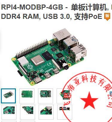 RPI4-MODBP-4 GB 1GB 2GB Raspberry Pi 4 B BCM2711 SoC DDR4 pastel de frambuesa.
