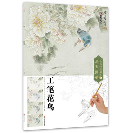 Curso básico de pintura china tradicional Yuan Tai Ban análisis de la técnica de pincelada fina Gong Bi pincelada fina flor