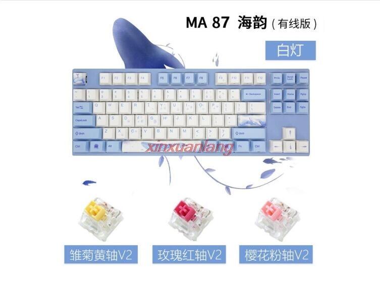 Varmilo البحر ميلودي MA87 87key لوحة المفاتيح الميكانيكية السلكية ثابت السعة محور V2 الأبيض الخلفية الكمبيوتر الألعاب لوحة المفاتيح