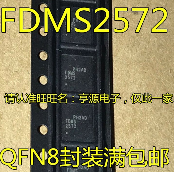 FDMS2572  2572 QFN8