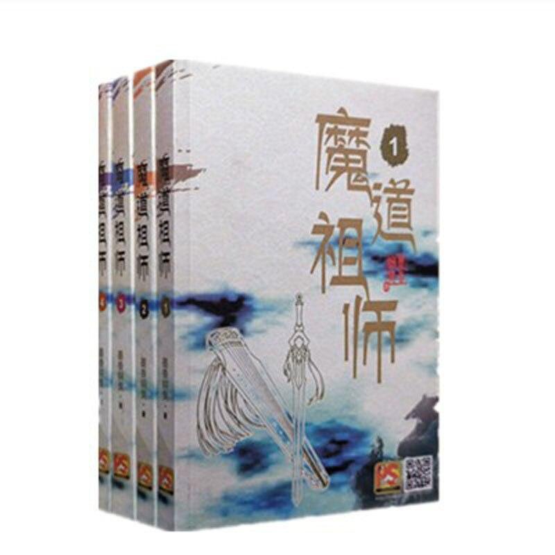 4 книги/комплект, китайская фантастика, новая фантастика, МО дао ЗУ Ши, написано МО Сян Тонг Чоу