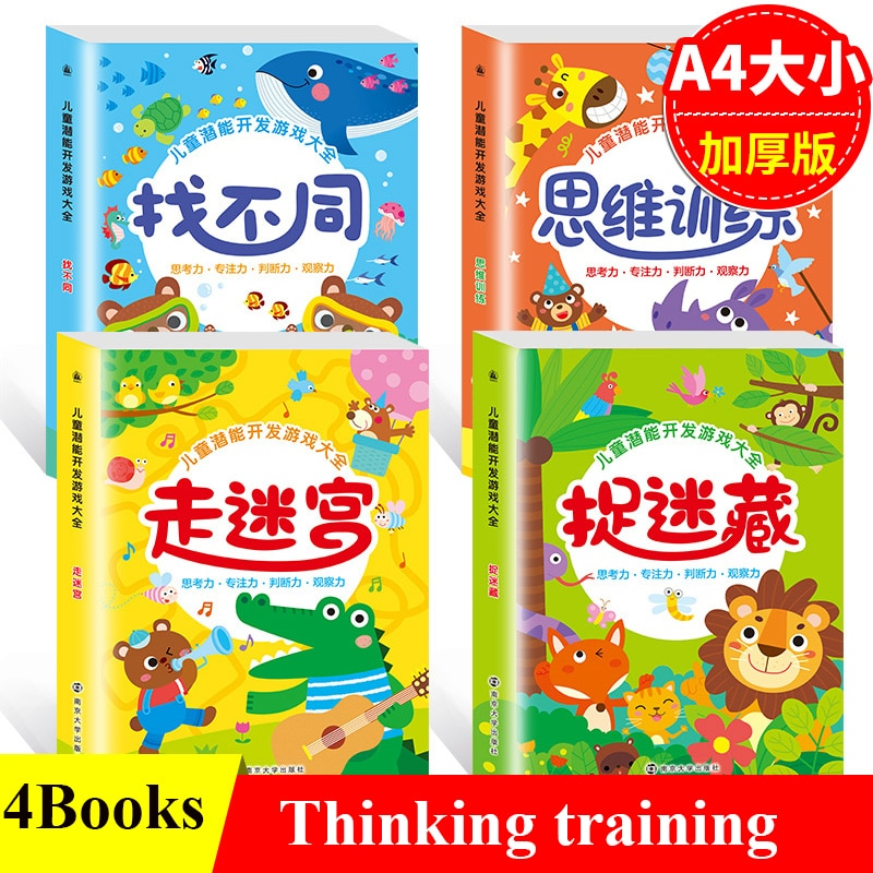 Training Book Children's Puzzle Early Education Logicalthinking Training Game Book Intelligence Development Full Brain Potential 12 in 1 intelligence brain training metal puzzles set silver