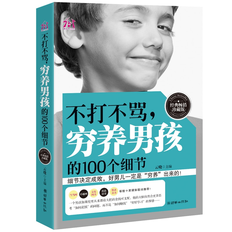 100 Details Of Not Beating Or Scolding Poor Raising Boys Parenting Books For Age 0-3 Psychological Education Textbook in chinese