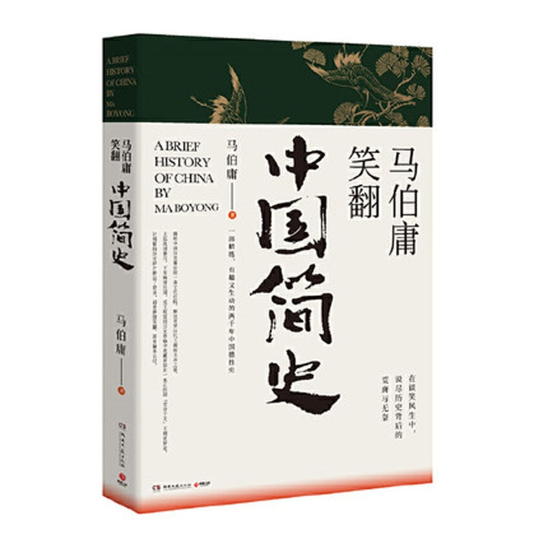 Краткая история Китая ma bo yong интересная и яркая общая история Китая за 2000 года