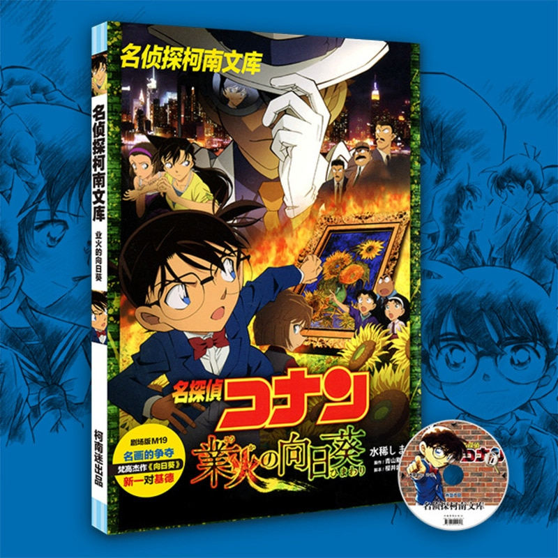 Detective Conan girasoles del mundo, libro novedoso Meitantei ConanGoka no himawari