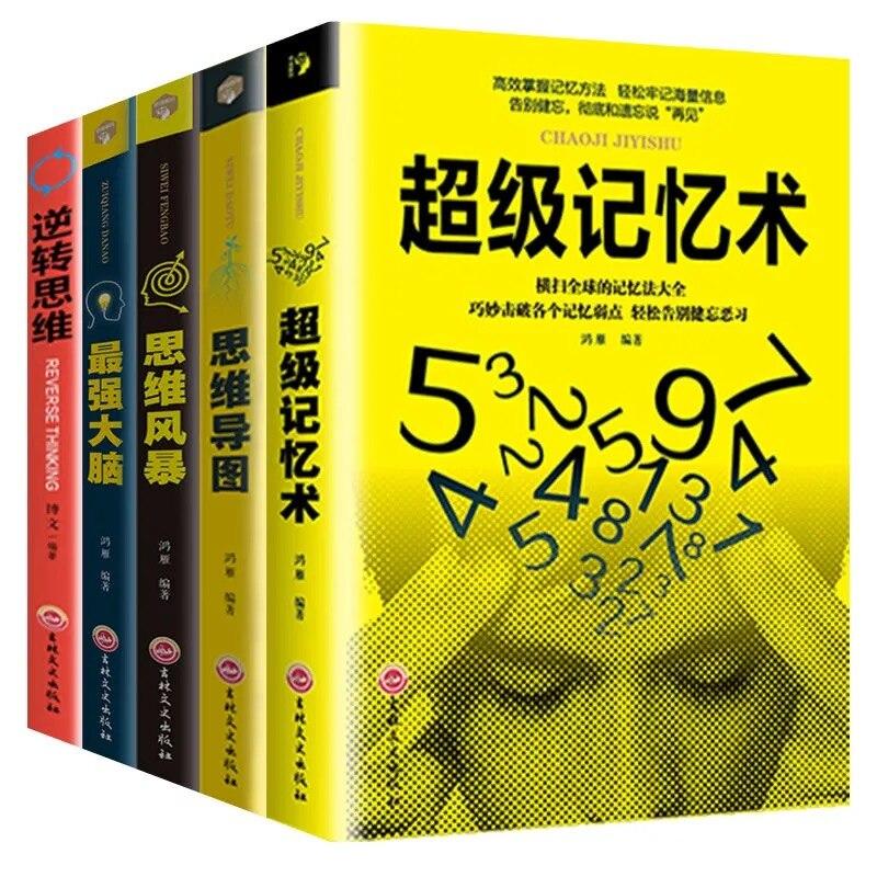 Новые 5 книг логическое введение в логическую карту разума + Супер память + самый сильный ум + буря мышления + обучение логическому мышлению дэвид харт бог новые ответы у границ разума