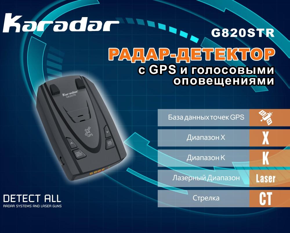 Купить с кэшбэком Karadar Detectors G820 Radar Detectors Led 2 in 1 Radar Detector for Russia with GPS Car Anti Radars Police Speed Auto X CT K La