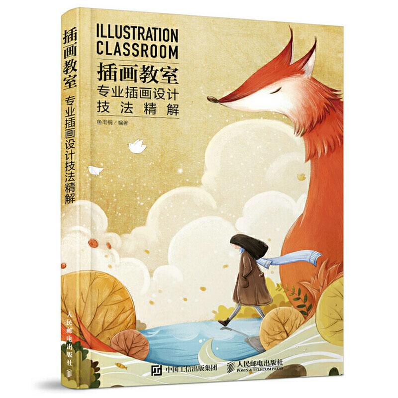 Иллюстрация в классе, профессиональный иллюстрационный дизайн, техники, иллюстратор для рекламы, иллюстратор, базовые материалы, книга