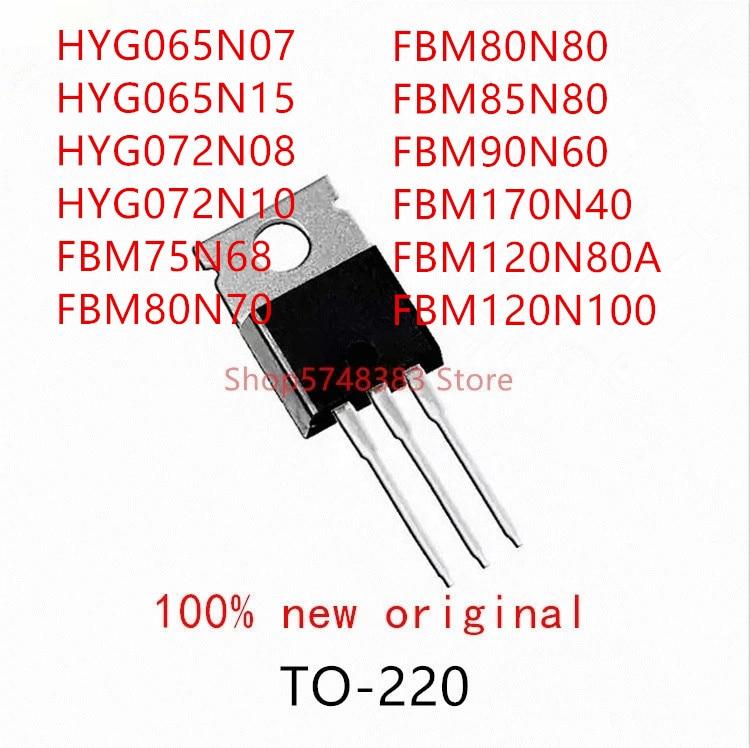 10PCS HYG065N07 HYG065N15 HYG072N08 HYG072N10 FBM75N68 FBM80N70 FBM80N80 FBM85N80 FBM90N60 FBM170N40 FBM120N80A FBM120N100 TO220