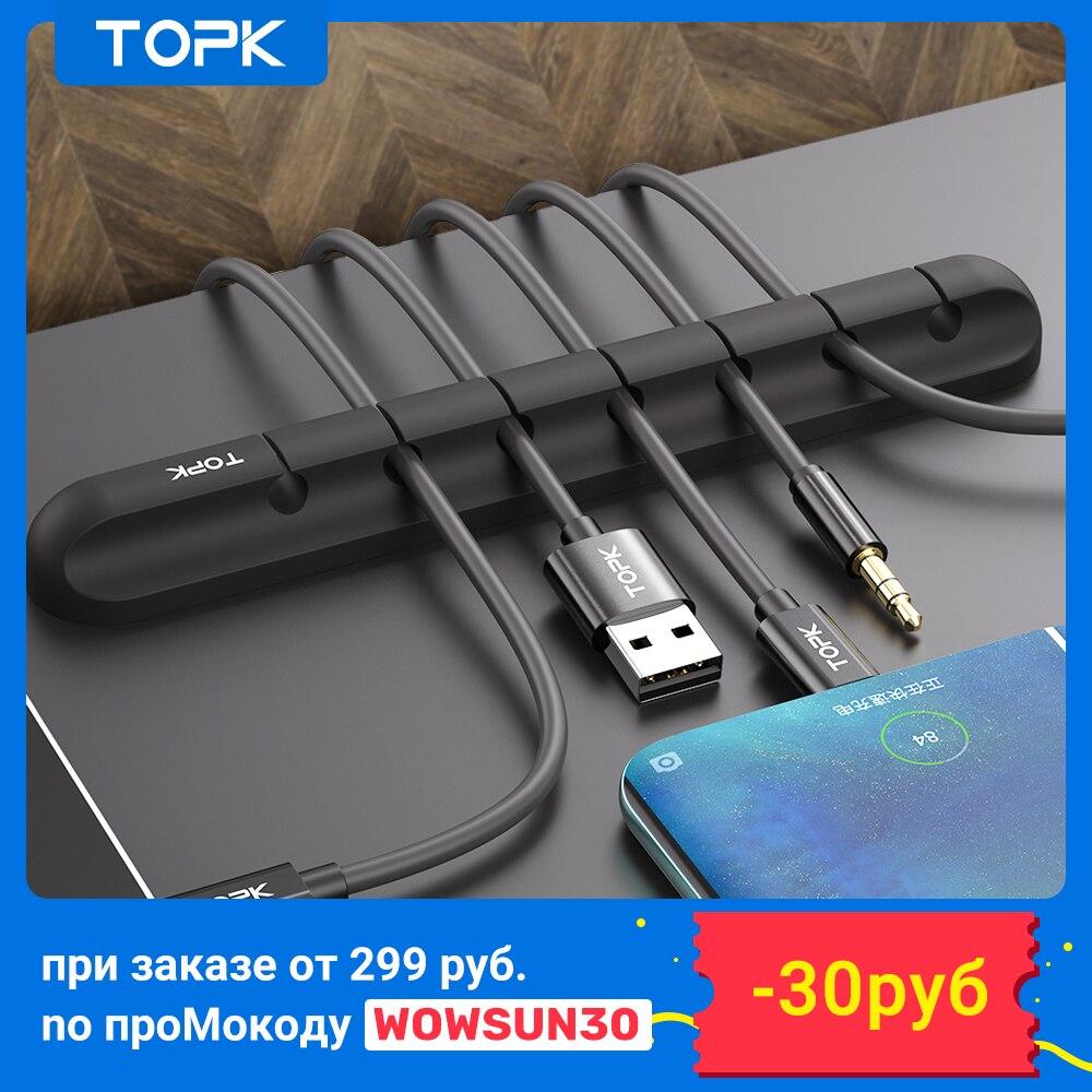 TOPK L16 силиконовый usb-кабель для намотки рабочего стола Кабельный органайзер управление многофункциональные зажимы кабели протектор для проводных наушников   Мобильные телефоны и аксессуары   АлиЭкспресс