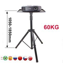 DL-PS3B 60KG 1050-1850mm universal projector tripod stand laptop floor stand height adjustable bracket DVD Player floor holder