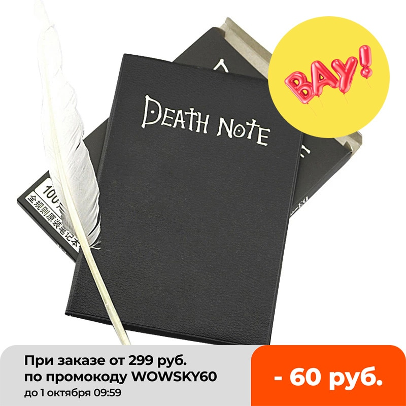 Фото - Creative Death Notebooks Novelty Diary Anime Sketchbook List Diary Notebooks For Boys School Office Supplies Stationery jonathan littell syrian notebooks