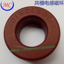 Noyau de filtre inductif à couvercle rouge   Nanocristallin amorphe, Mode commun, anneau magnétique