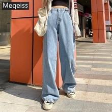 Meqeiss high quality 2020 Fashion Harajuku Straight Pants Woman Jeans High Waist Clothes Wide Leg De