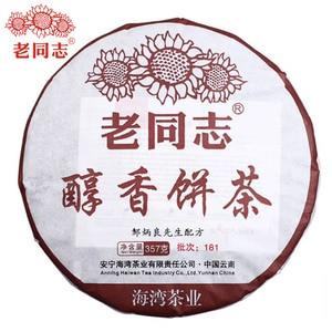 Anning Haiwan 2018 Ripe Pu'er Tea Chun Xiang Bing Cha Batch 181 Pu-erh 357g