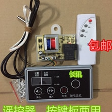 Universal storage type electric water heater universal board Computer board Single and double tube h