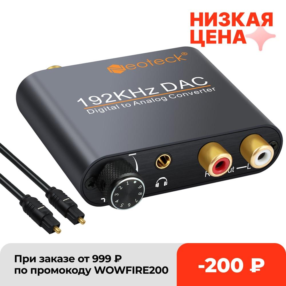 الرقمية إلى التناظرية محول صوت محوري Toslink البصرية إلى التناظرية ستيريو RCA 3.5 مللي متر جاك 192 كيلو هرتز الألومنيوم DAC محول محول