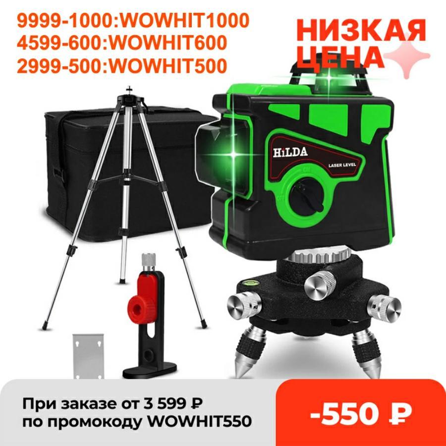 Лазерный уровень, 12 линий, 3D самонивелирующийся на 360 градусов, горизонтальный и вертикальный крест, сверхмощный зеленый лазерный луч | Инструменты | АлиЭкспресс