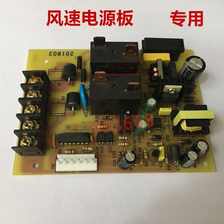 الرياح سرعة الموازن الموازن اكسسوارات FS-966A/990A/968/987 الديناميكي الموازن مجلس الطاقة اللوحة