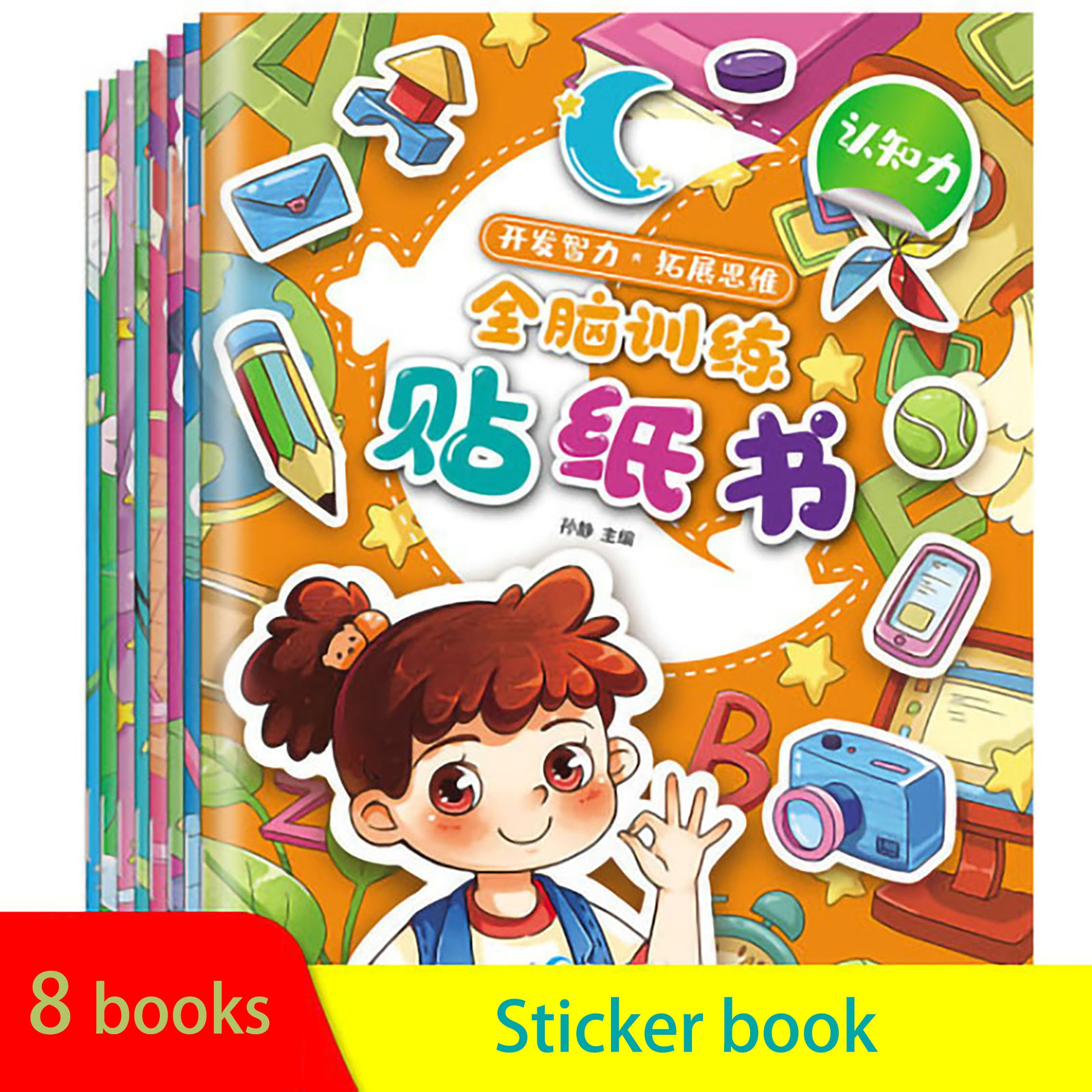 Sticker Book Whole Brain Training A full Set Of 8 Development Intelligence Expansion Parent-Child Interaction Puzzle Game Cute 12 in 1 intelligence brain training metal puzzles set silver