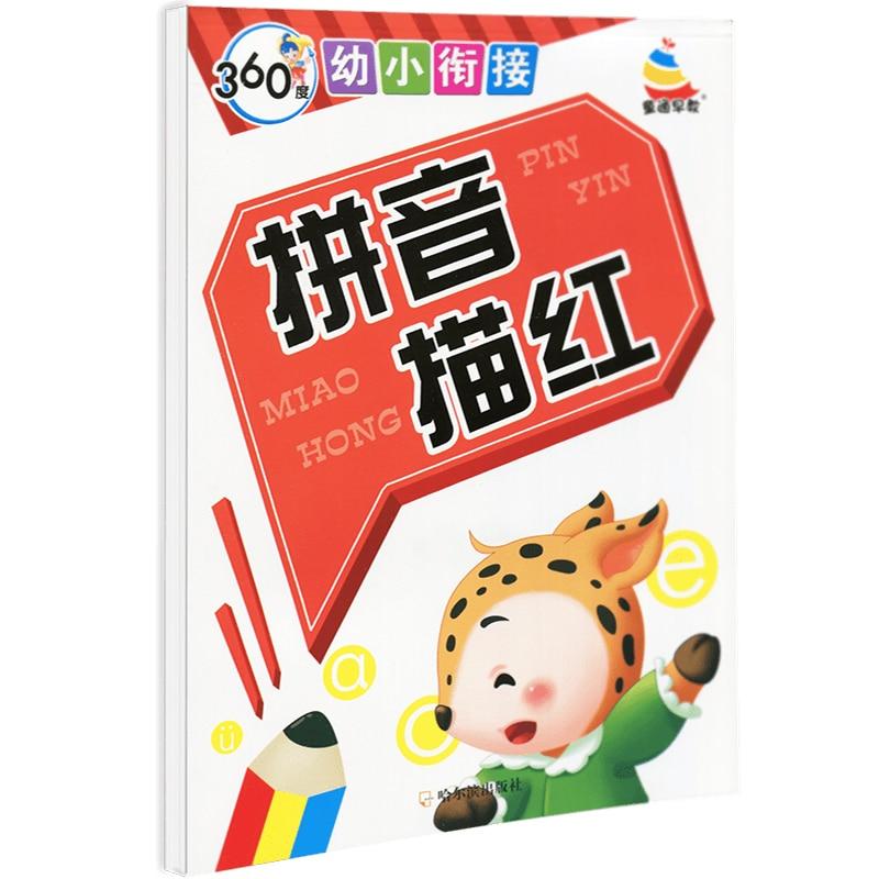 Crianças pinyin miaohong prática livro copybook consonant prática miaohong prática diária crianças aprender chinês pinyin livros didáticos