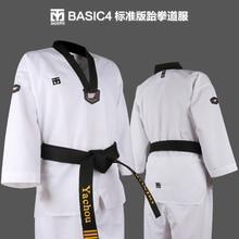 MOOTO WTF Dobok Taekwondo Dobok uniforme Kukkiwon corée Taekwondo Dobok avec tissu spécial coton noir col en v vêtements pour adultes
