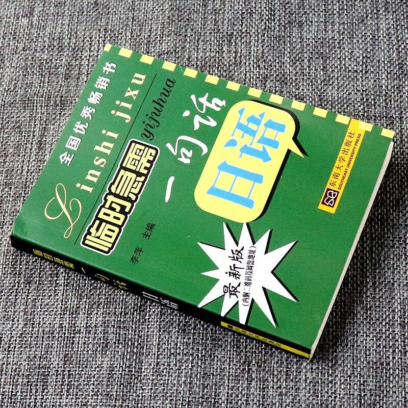 Временная срочная необходимость заключения, японская аварийная книга на английском языке, китайская Аннотация и перевод