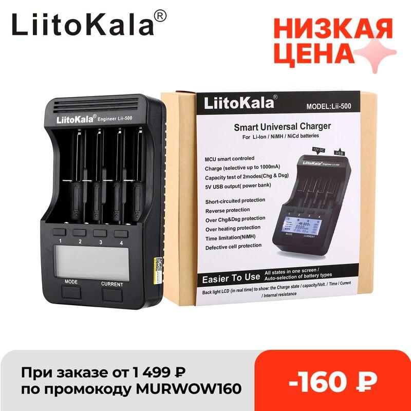 LiitoKala Lii-500 LCD شاحن بطارية ل 3.7V 18650 18350 18500 16340 17500 25500 10440 14500 26650 1.2V AA AAA lii500