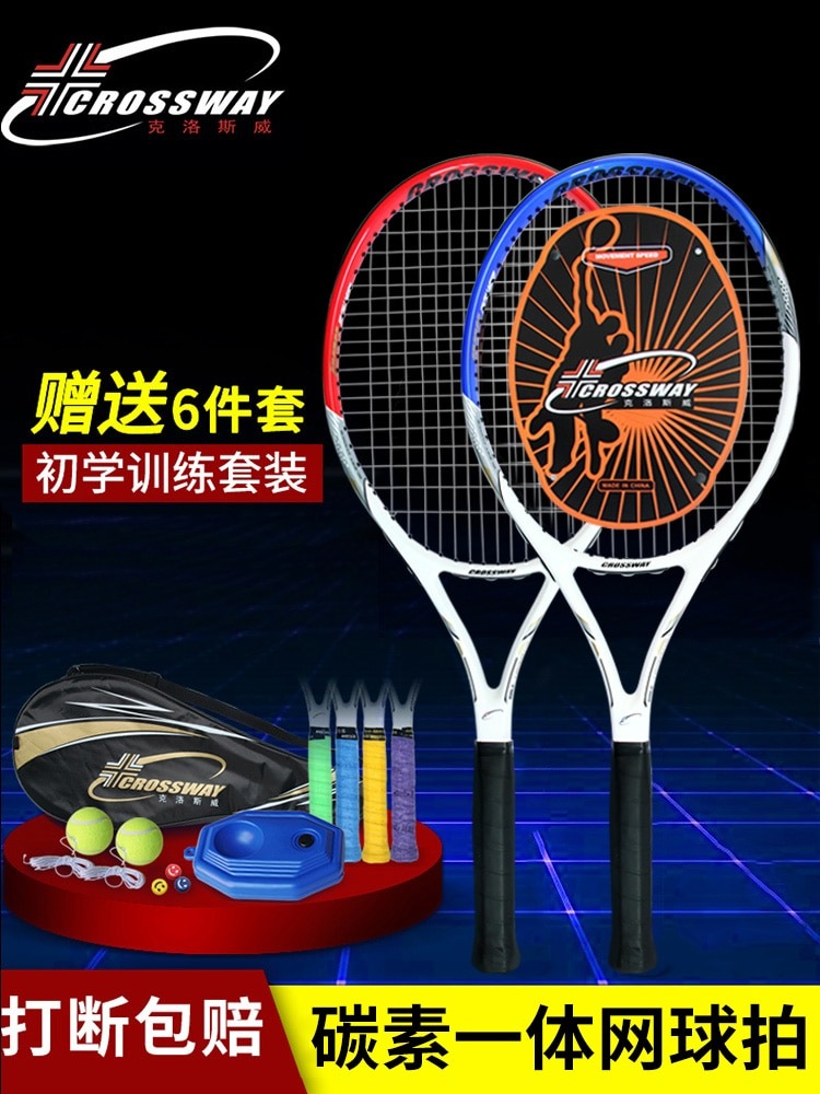 Tennis Rackets Beginner Male and Female College Student Suit Single Professional Carbon Fiber Double