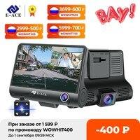 E-ACE Dashcam B28 Автомобильные видеорегистраторы 4 дюймов Автомобильная камера FHD 1080P Авто регистратор видеорегистратор 3 камеры объектив регистр...