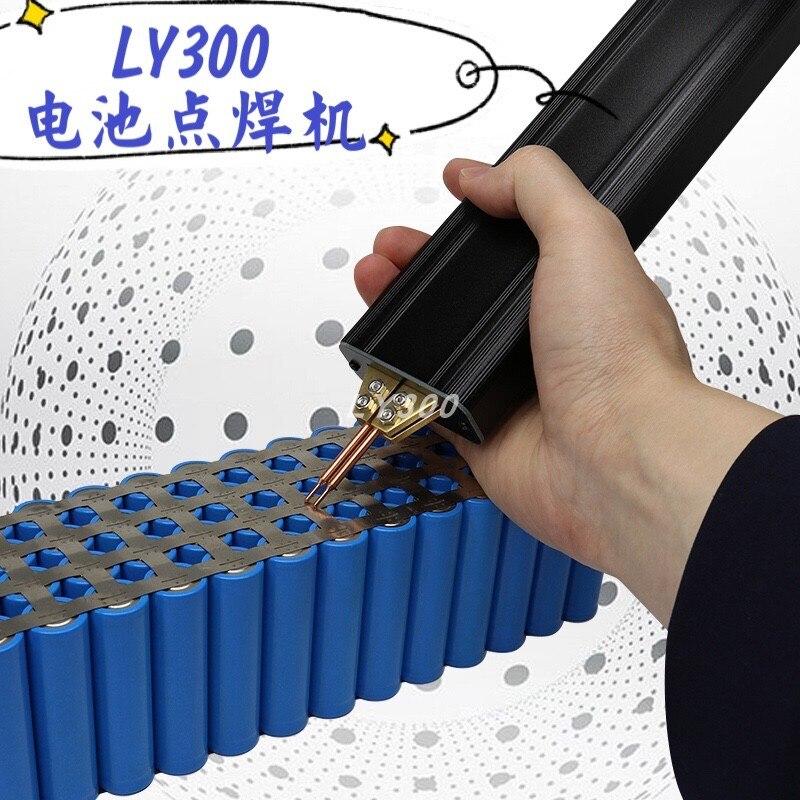 LY300 بطارية ليثيوم ماكينة لحام نقطي المحمولة المحمولة آلة لحام بعقب 18650 بطارية الأساسية النيكل ورقة لحام إنسترو