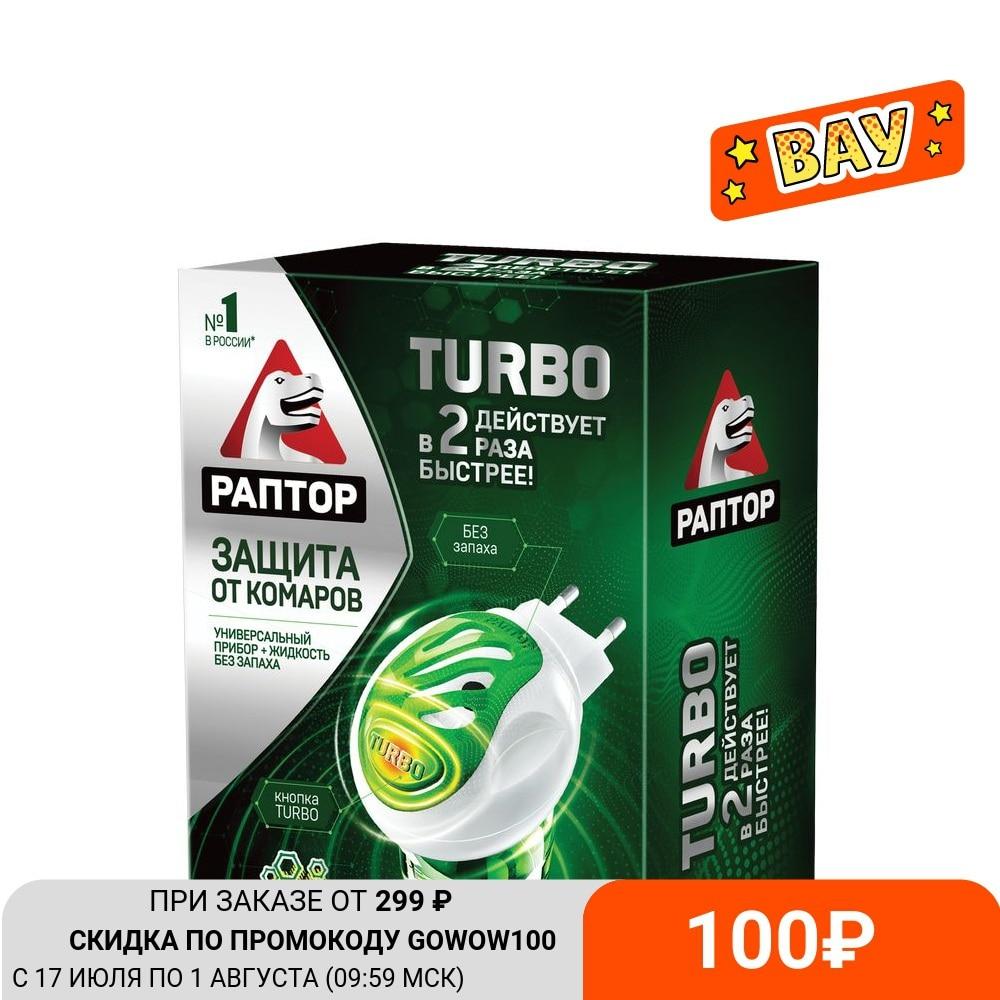 РАПТОР Комплект: прибор РАПТОР TURBO + жидкость от комаров ТURBO 40 ночей Средства от насекомых      АлиЭкспресс