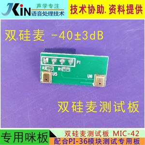 Dual silicon microphone (MEMS) board-mic-42