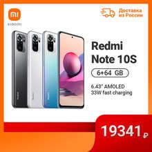 [Официальная гарантия] Смартфон Xiaomi Redmi Note 10S 6+64GB  6.43