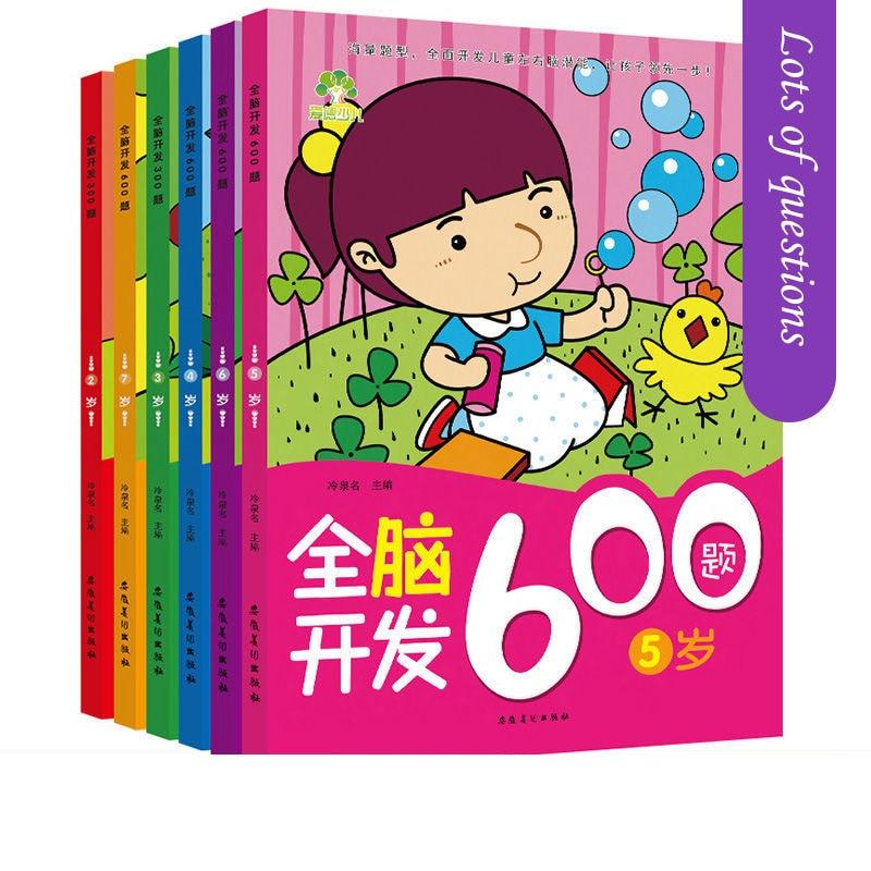 3 книги Мозг развития 600 вопросы обучения детей левая и правая интеллект Libros Boeken книга кавайи; Новинка