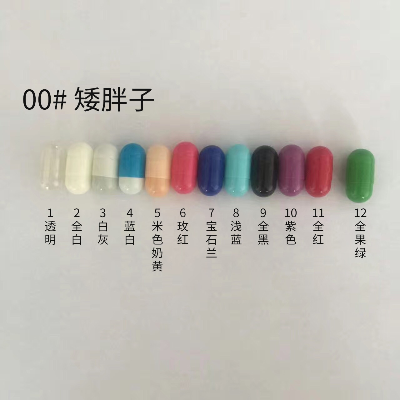 Cápsulas vacías de gelatina dura de color, cápsulas huecas de gelatina, cápsulas huecas de gelatina 00 # Stout graso 1000/5000 Uds. 00