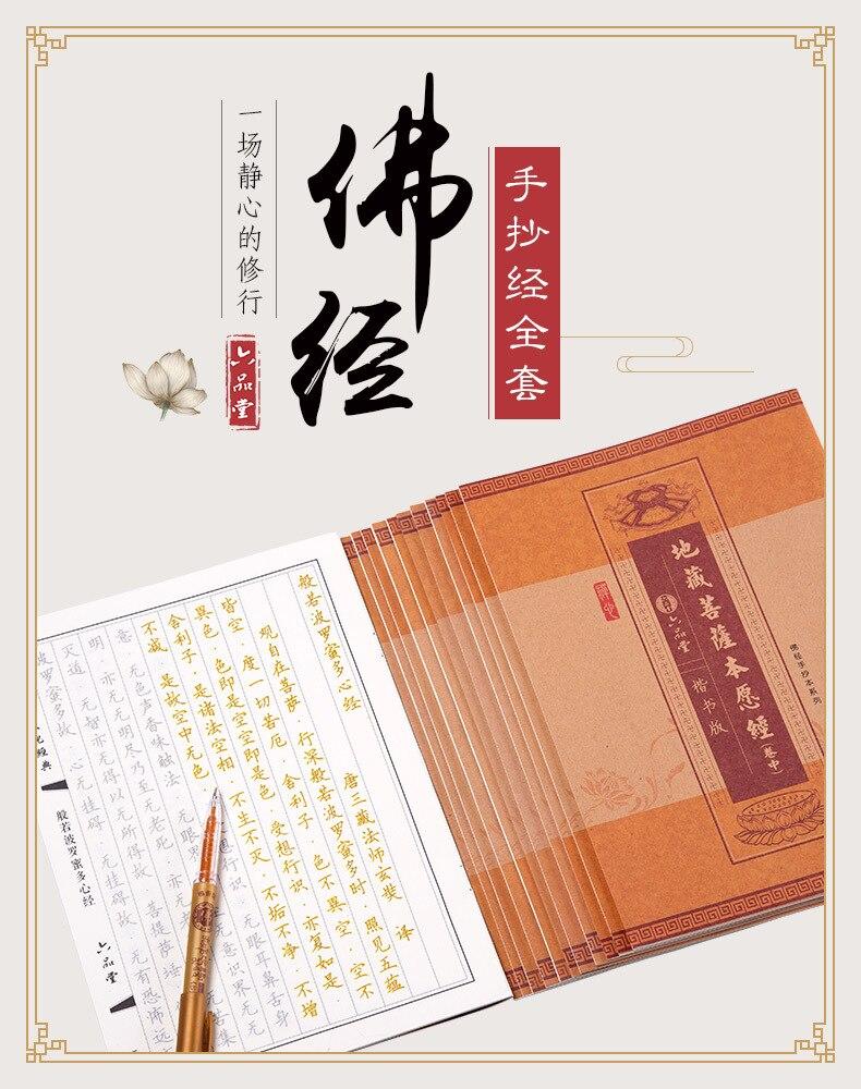 Буддистские Писания, копия сутры сердца, копия алмазной сутры кситигарбхи, копия Писания о мантре прекрасного сострадания