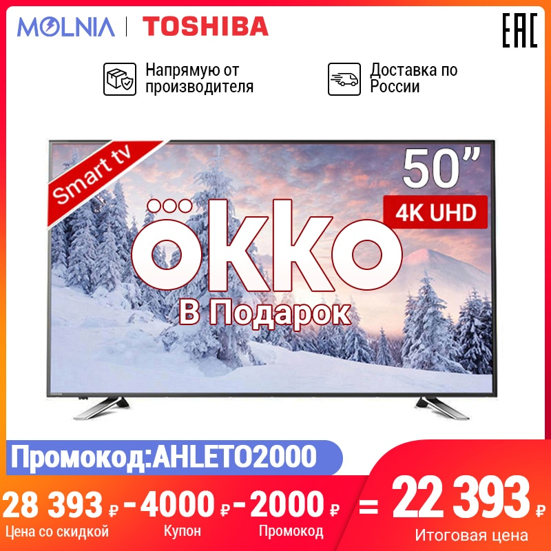 Телевизор 50 дюймов ТВ TOSHIBA  50U5865 4K UHD SmartTV 5055InchTv