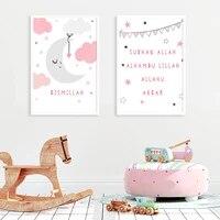 Peinture sur toile avec images musulmanes islamiques  rose doux  decor mural pour filles  affiche imprimee  decor de maison pour chambre de bebe  cadeau de noel