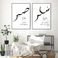 WTQ     peinture sur toile avec calligraphie islamique  noir et blanc  decor mural musulman  Allah  tableau dart mural pour decoration de salon  de maison