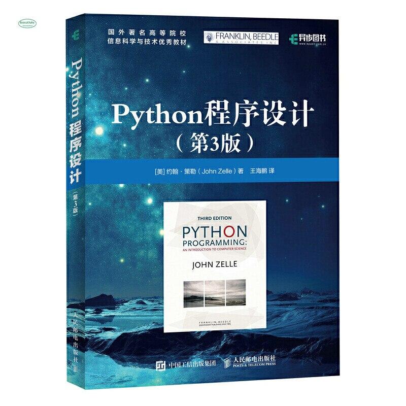 Программатор Python (3 е издание) c язык программирования базовая компьютерная