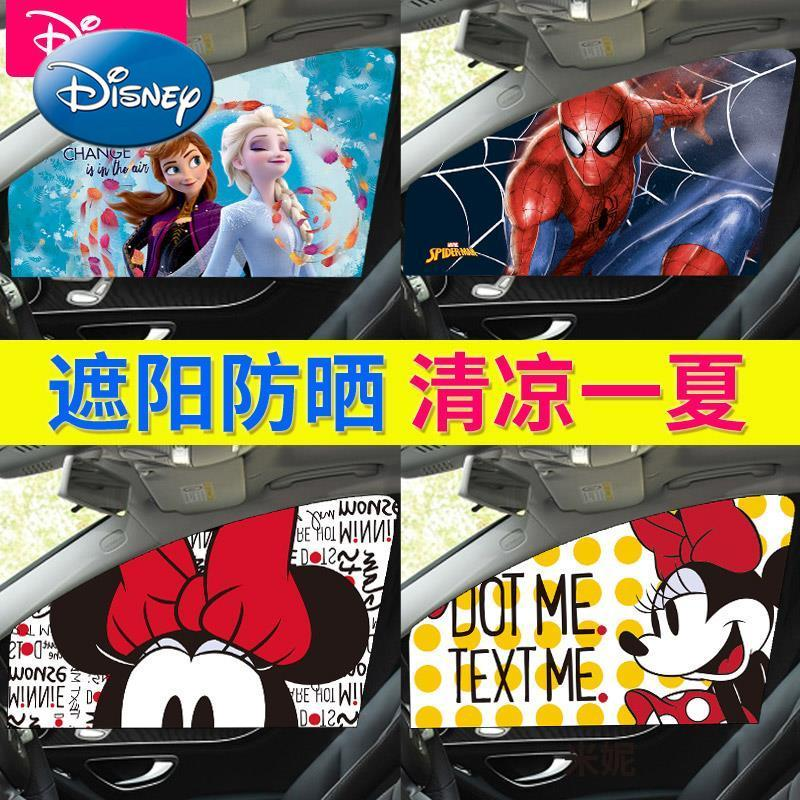 Disney Mickey Mouse Marvel Minnie Spider-Man Car Sunshade Curtains Sunscreen Heat Insulation Glass Shade Blinds enlarge